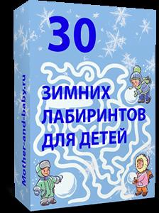 30 зимних лабиринтов